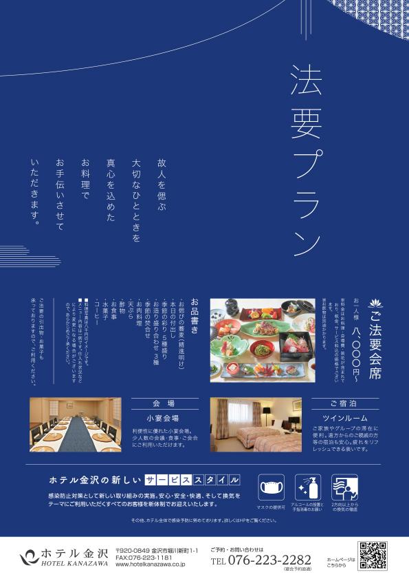 ホテル金沢|法要プラン