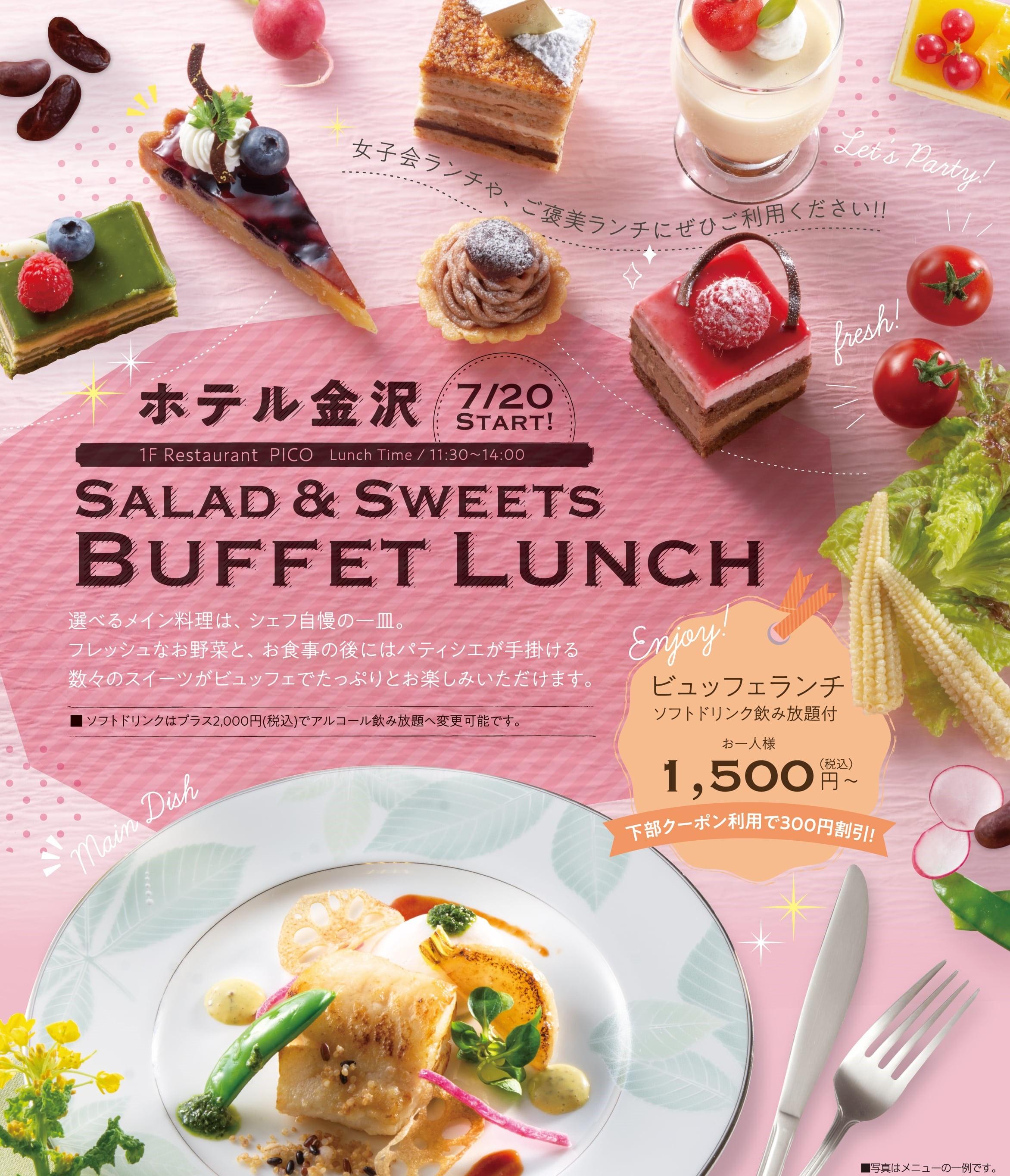 お知らせ|ホテル金沢【公式】金沢のご宿泊ブライダル