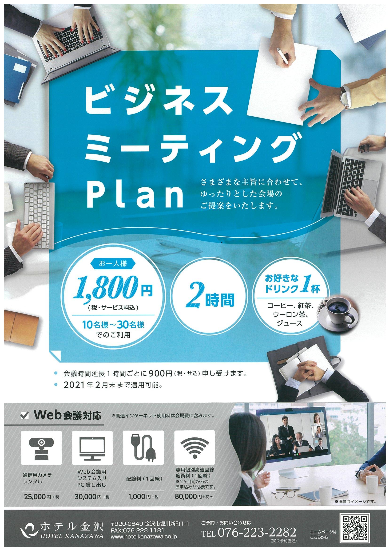 ご宴会&会議|ホテル金沢【公式】金沢のご宿泊ブライダル