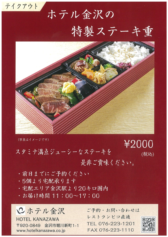 ホテル金沢の特製ステーキ重
