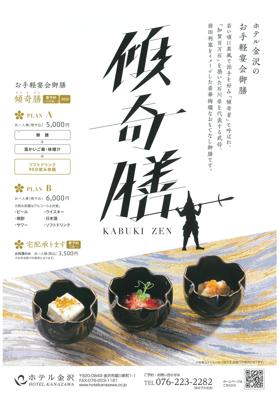 ホテル金沢のお手軽宴会御膳
