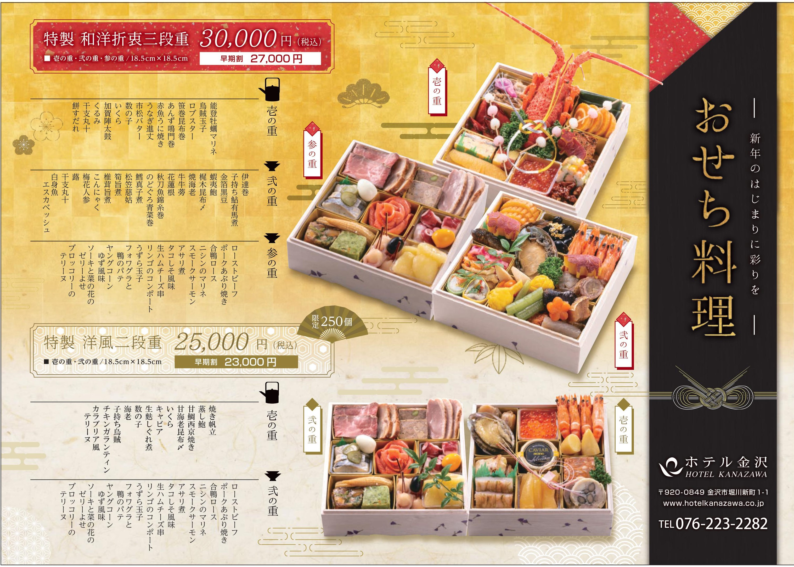 ホテル金沢の味で新年を~おせち料理のご案内~