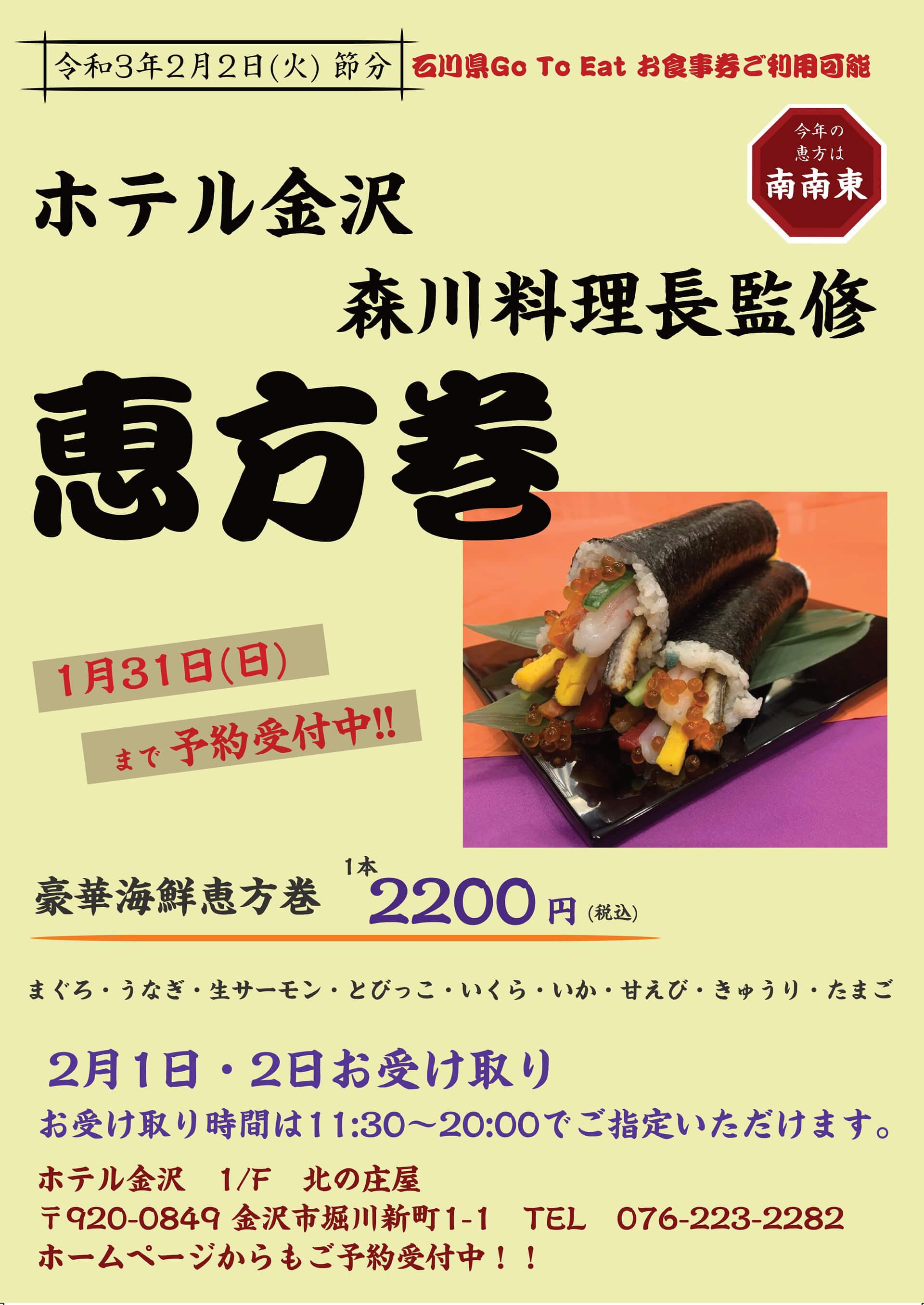 ホテル金沢 森川料理長監修 恵方巻 ご予約受付中!