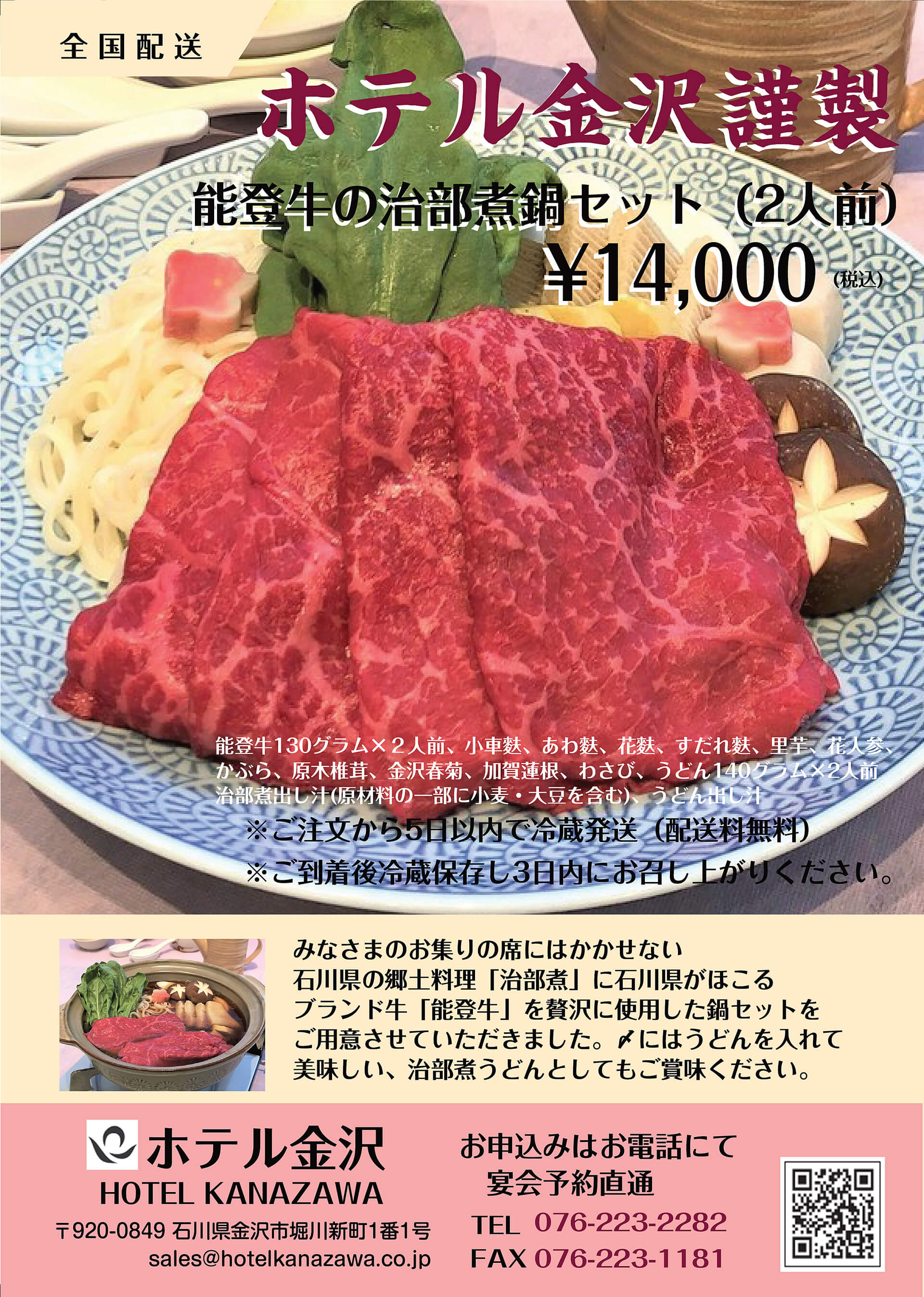 ⽯川県がほこるブランド⽜「能登⽜」を贅沢に使⽤した「治部煮鍋セット」送料無料で販売開始!